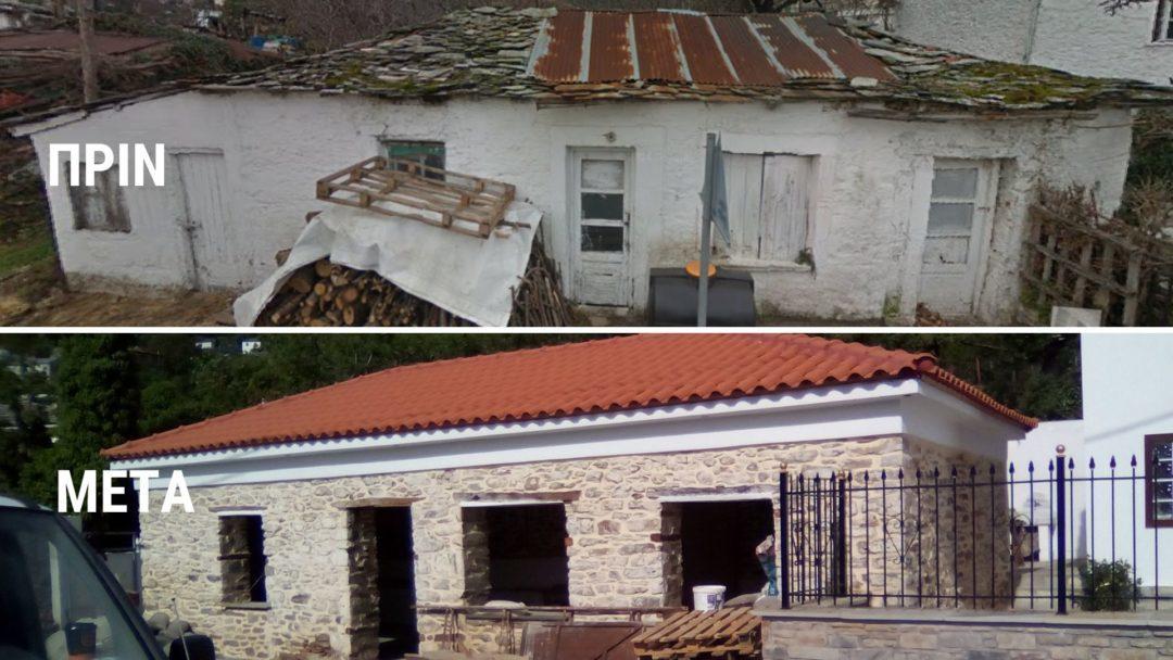 Μεταμόρφωση παραδοσιακού σπιτιού στο Πήλιο